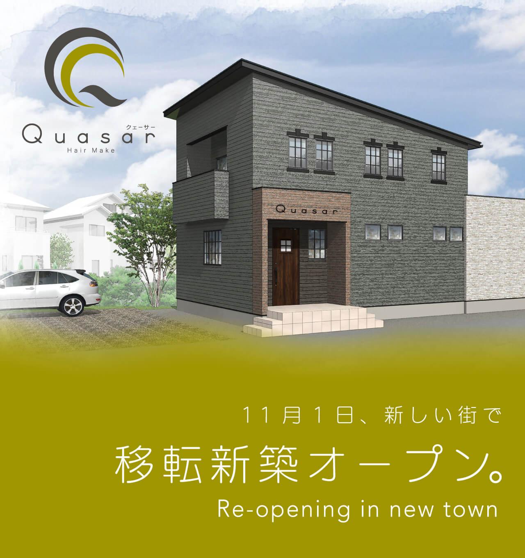 移転新築オープン。